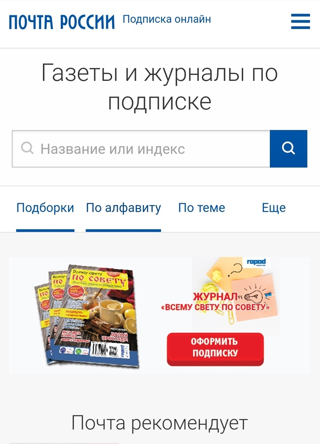Почта России в Челябинской области проводит акцию  «Подпиши ветерана»