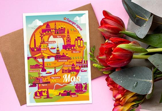 Почта России выпустила лимитированную серию праздничных открыток к 9 мая