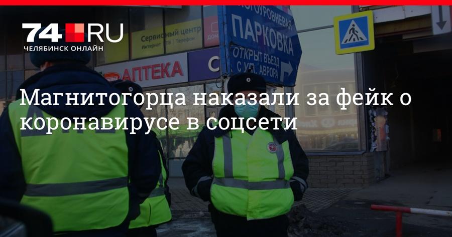 Жителя Челябинской области оштрафовали за фейк о коронавирусе