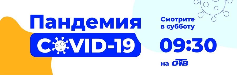 В эту субботу, 11 апреля, в 9:30, на ОТВ вся правда о коронавирусе