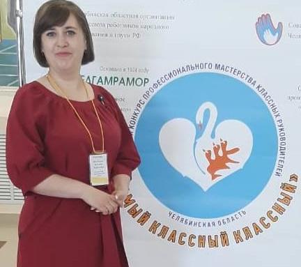 Татьяна Шутемова – финалистка областного конкурса  «Самый классный классный!»