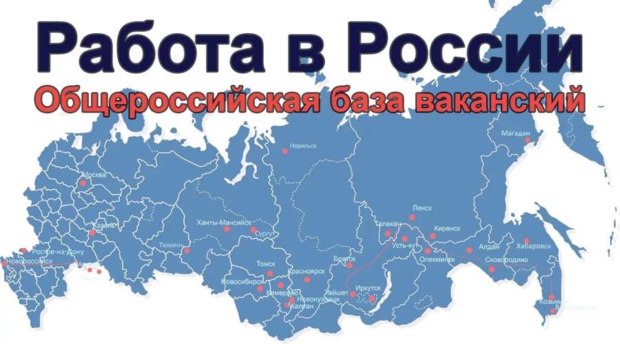 Портал «Работа в России» открыл возможность дистанционного обращения в центры занятости населения