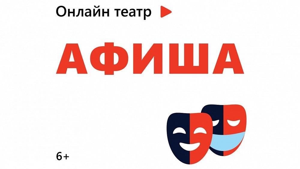 Челябинские театры объединяются и дают свой ответ Короновирусу! Культурная жизнь Челябинской области переходит в online!