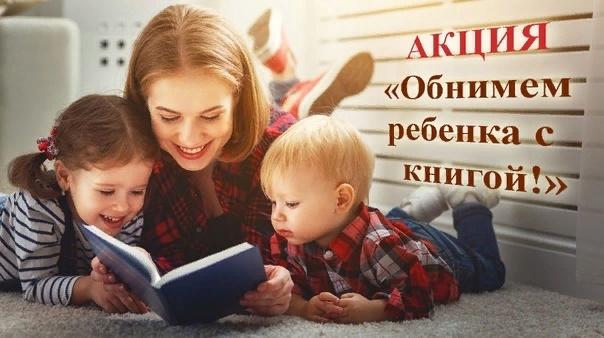 ФОТО-АКЦИЯ «ОБНИМЕМ РЕБЕНКА С КНИГОЙ»