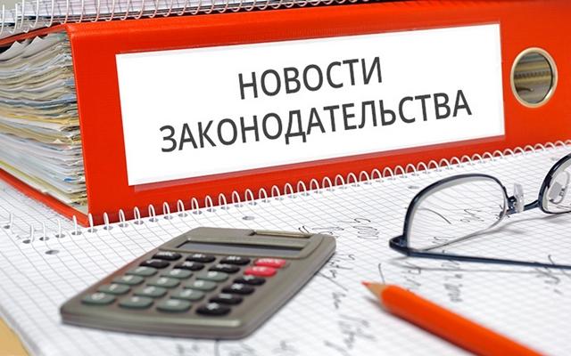 Что изменится в жизни россиян с 1 мая 2019 года