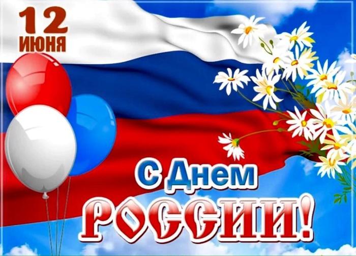 Поздравление Алексея Текслера с Днём России