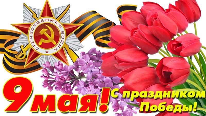 Дорогие фронтовики и труженики тыла! Уважаемые жители Октябрьского района!