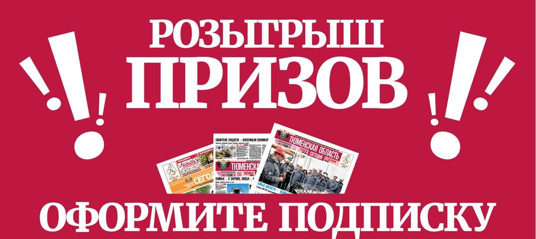 Подпишись на газету и выиграй приз!