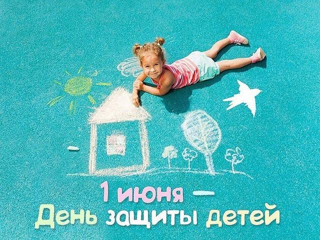 Губернатор Алексей Текслер поздравил с Международным днем защиты детей