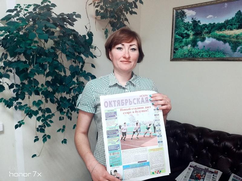 Воспользуйтесь льготной подпиской на газету «Октябрьская искра»