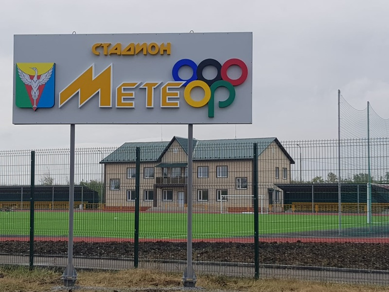 Стадион и ФОК временно закрыты для посещения