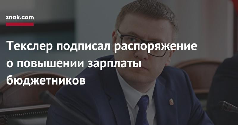 Алексей Текслер подписал распоряжение об увеличении оплаты труда работникам бюджетных учреждений