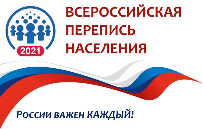 Правительство Челябинской области держит на контроле готовность муниципалитетов к переписи населения