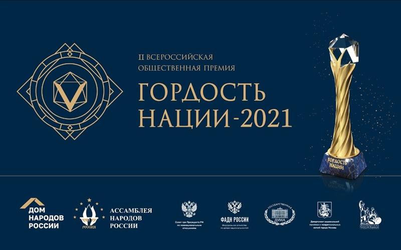 Южноуральцы могут претендовать на премию «ГОРДОСТЬ НАЦИИ» - 2021