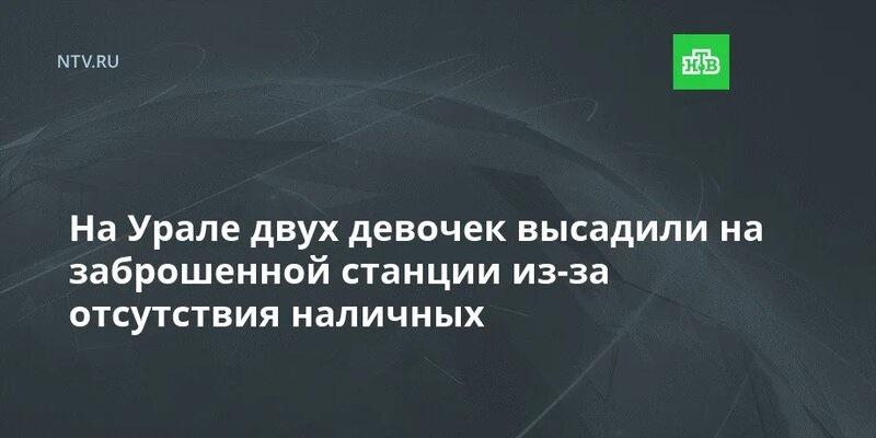Дмитрий Вяткин: «Высаживать детей из электрички было незаконно»