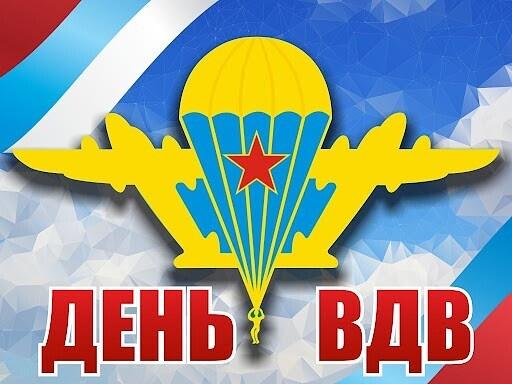 Поздравление Алексея Текслера с Днем Воздушно-десантных войск России