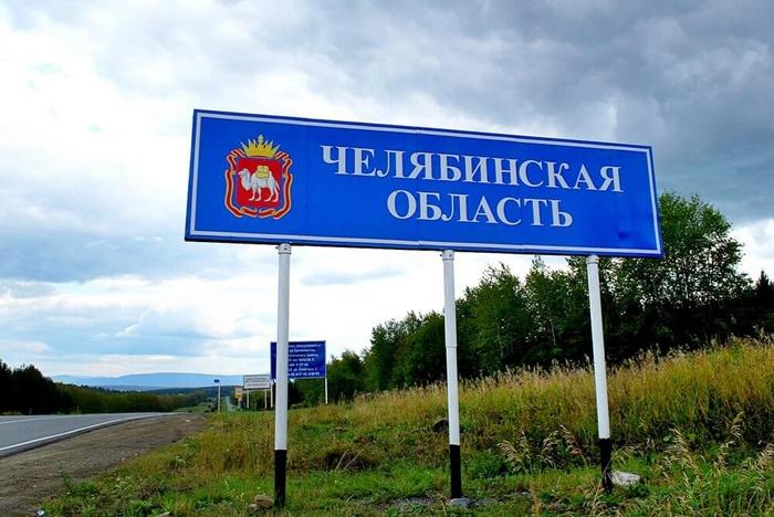 Прав ли дорожный указатель? Челябинский Росреестр контролирует правильность  употребления географических названий