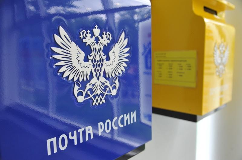 Уважаемые работники и ветераны российской почты!